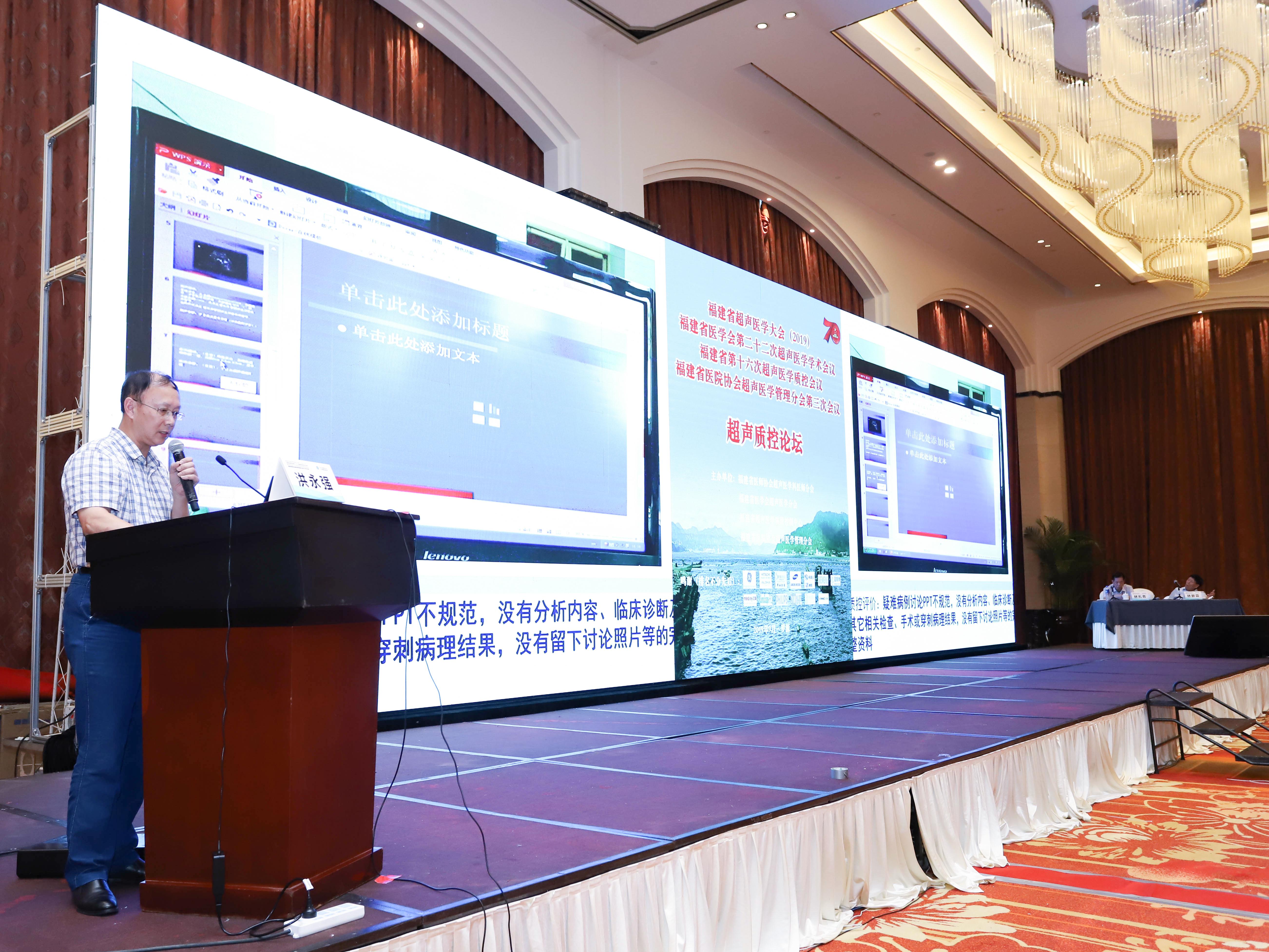 闽东医院超声医学团队在福建省超声学术大会载誉而归