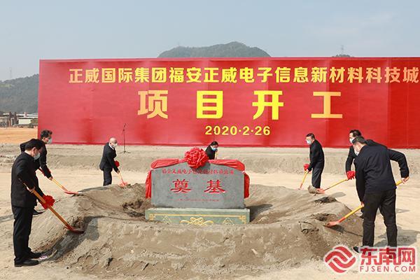 正威国际集团福安正威电子信息新材料科技城项目开工
