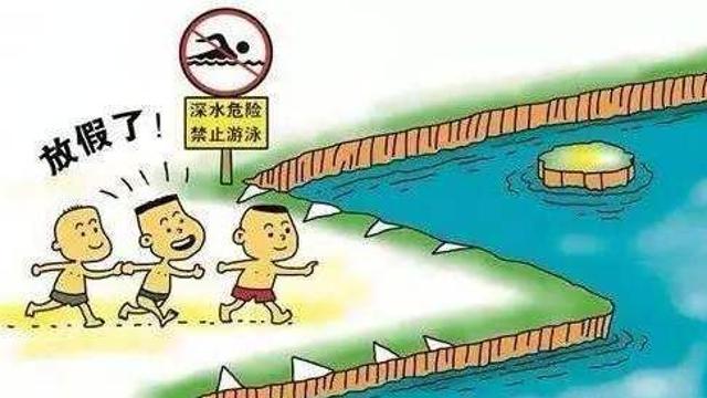 """暑期安全""""不放假"""" 请让孩子们远离危险!"""