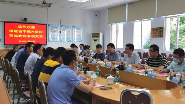 宁德市医院院长吴光辉一行前往厦门参观考察学习