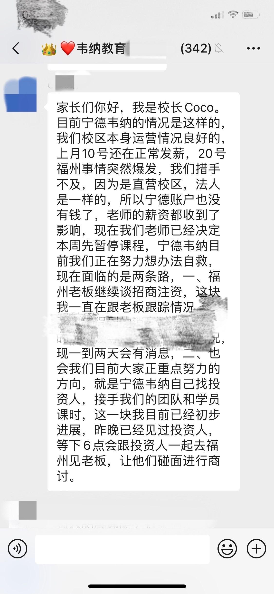 宁德知名英语培训机构停课家长疑其倒闭pp校方:支持合理合法维权